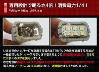 高輝度3チップLED仕様のナンバー灯!弊社オリジナル商品!