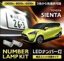 トヨタ シエンタ ナンバー灯 3色選択可!高輝度3チップ  ユニット交換LED【NHP170/175 平成27年7月~】専用ナンバー灯2個1セット