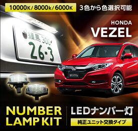 ホンダ ヴェゼル【2013年12月〜VEZEL型式:RU1/2/3/4】3色選択から可能高輝度3チップLED仕様ユニッ交換専用ナンバー灯 2個1セット(SC)