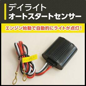 デイライト/側面LEDテープ専用 オートスタートセンサー【メール便発送 時間指定不可】1W/3W/5Wデイライト等に取り付けに(SM)