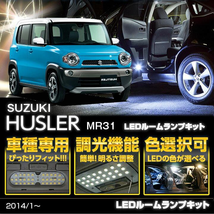 スズキ ハスラー  型式:MR31 年式:2014/1〜車種専用LED基板調光機能付き!3色選択可!高輝度3チップLED仕様!車種専用LEDルームランプ【C】
