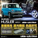 ハスラー  型式:MR31 年式:2014/1〜車種専用LED基板調光機能付き!3色選択可!高輝度3チップLED仕様!車種専用LEDルームランプ