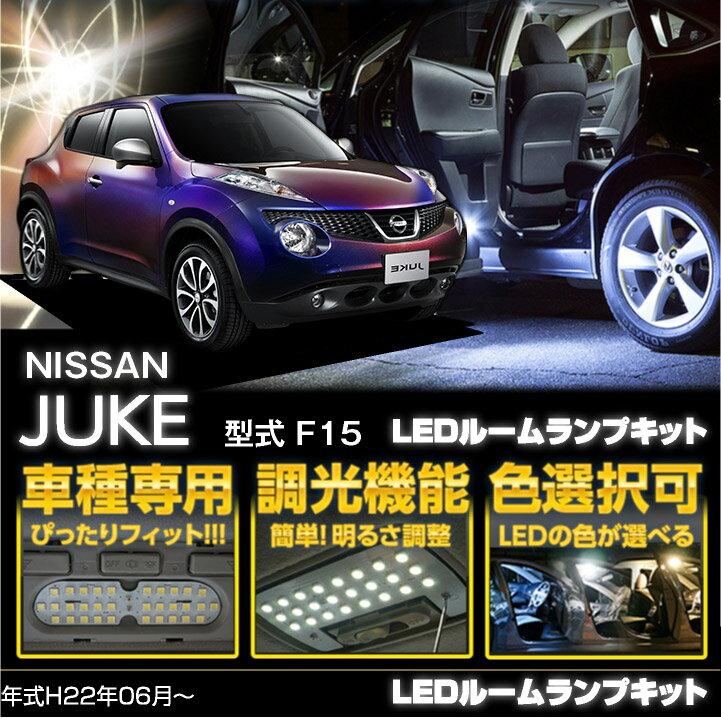日産 ジューク【F15】LEDルームランプ車種専用LED基板調光機能付き!3色選択可!高輝度3チップLED仕様!【C】