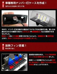 2色選択可!高輝度3チップLEDユニット交換トヨタヴァンガード【33/38】専用ナンバー灯2個1セット