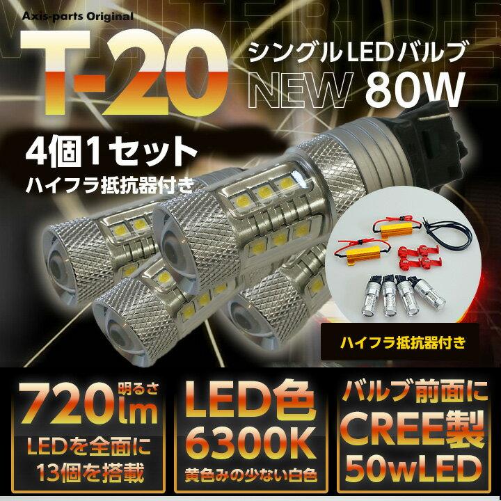 【10月中旬入荷予定】T20-80W-LEDバルブ【ピンチ部違い/シングル選択可】4個1セットウィンカー専用ハイフラ付き【C】