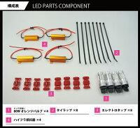 【レヴォーグ専用あり】T20-80W-LEDバルブピンチ部違い/シングル選択可【オレンジ選択可】4個1セット