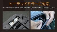 LEDウィンカー付きドアミラー/Dタイプ【純正交換式-ASP搭載車種のみ対応】スバルフォレスター【SJ】アウトバック【BS9】レガシィB4【BN9】寒冷地仕様対応/ヒーター付対応