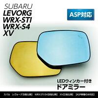 LEDウィンカー付きドアミラー/Bタイプスバルレヴォーグ【B型〜】WRX-STI/S4【B型〜】XV【D型〜】寒冷地仕様/ヒーター付対応
