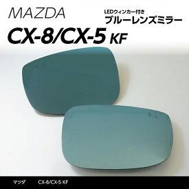 【新商品】LEDウィンカー付きドアミラー/Iタイプブルーミラー【純正交換式】マツダ CX-5【KF】寒冷地仕様/ヒーター付対応