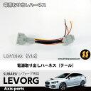 【 VM 】レヴォーグ 電源取り出しハーネス(テール)【LEVORG 型式:VM型】【メール便発送商品※時間帯指定不可※】【SHINING SPEED商品】