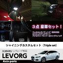 【VM】レヴォーグ シャイニングカスタムセット(Triple set)【LEVORG 型式:VM型】【SHINING SPEED商品】