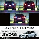 スバル 【LEVORG 型式:VM型】【VM】レヴォーグ シンメトリカルテールキット(Ver.W/R)【SHINING SPEED商品】※注文後…