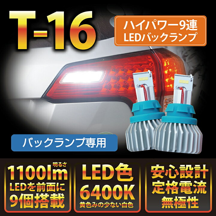 バックランプ専用バルブT16型−9連ハイパワーLEDバルブ明るさ:1100ルーメン色温度:白色6400K全方向発光タイプ2個1セット