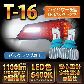 バックランプ専用バルブT16型−9連ハイパワーLEDバルブ明るさ:11000ルーメン色温度:白色6400K全方向発光タイプ2個1セット(SC)