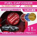 【新商品】アルミ製フューエルキャップカバーガソリンキャップカバートヨタ スープラ SUPRA【型式:DB#2】フューエル…