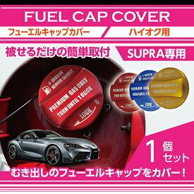 【新商品】アルミ製フューエルキャップカバーガソリンキャップカバートヨタ スープラ SUPRA【型式:DB#2】フューエルキャップに被せて貼るだけ赤/青/黄(ハイオク仕様のみ)(SC)