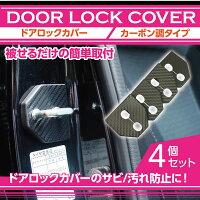 カーボンタイプスバル車専用ドアロックカバー4点セット【メール便商品】
