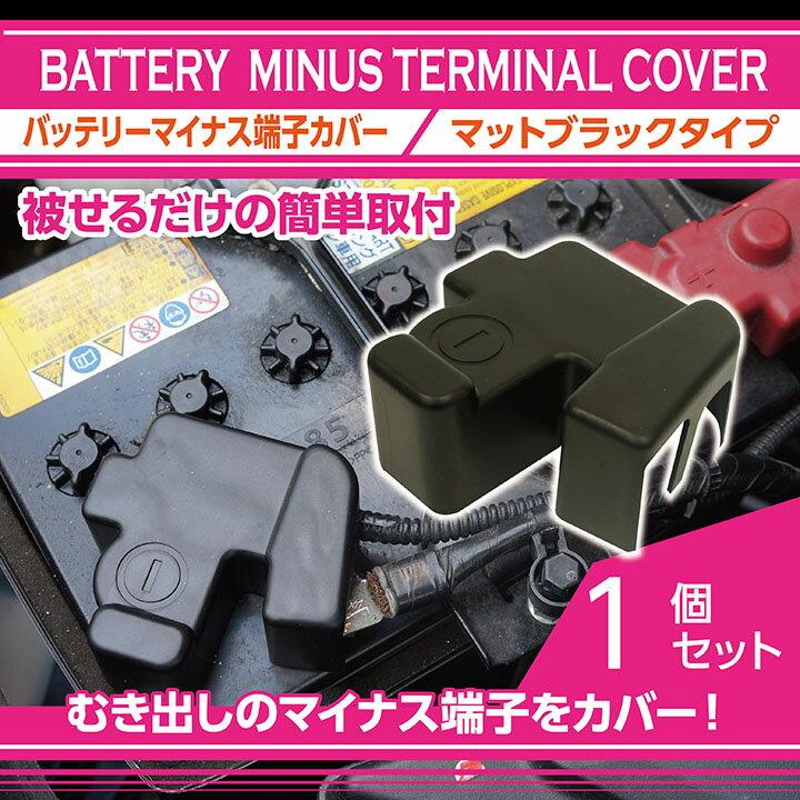 スバル専用バッテリーマイナス端子カバー 1点セットマットブラックタイプむき出しのマイナス端子を被せるだけでしっかりカバー!【C】