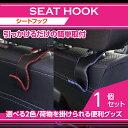 2色から選択可能シートフック 1点セットヘッドレストステーに引っかけるだけの簡単取り付け 荷物を掛けられる便利グッ…