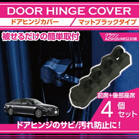 マットブラックタイプトヨタ クラウンAZSH20/ARS220 専用ドアヒンジカバー4点セットドアを開けた時の質感アップに!【C】【S】