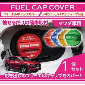 アルミ製フューエルキャップカバーガソリンキャップカバーマツダ車用 CX-5,CX-8,CX-3,ロードスター,アクセラ等フューエルキャップに被せて貼るだけ赤/青/黄(ハイオク仕様のみ)/緑(ディーゼル仕様のみ)(SC)
