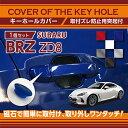 【白11月上旬/グレー11月中旬入荷予定】スバル 新型BRZ(型式:ZD8)用キーホールカバー磁石で簡単に取付け取り外しワ…