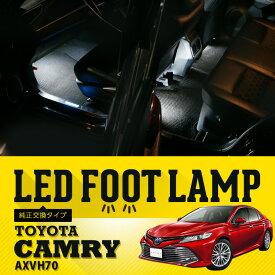 LEDフットランプ純正交換タイプカムリ専用LED【型式:AXVH70】純正には無い明るさ8色選択可 調光機能付きしっかり足元照らすフットランプキット(ST)