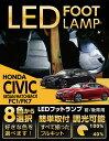 【送料無料】LEDフットランプホンダ シビック専用【セダン/ハッチバック】純正には無い明るさ8色選択可 調光機能付き…