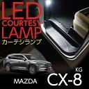 LEDカーテシランプ2個1セットMAZDA CX-8専用前席2個/後部座席2個LEDは8色から選択可能!しっかり足元照らすカーテシラ…