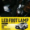 送料無料商品LEDフットランプ純正交換タイプ レクサスNX 専用LED純正には無い明るさ!8色選択可!調光機能付きしっか…