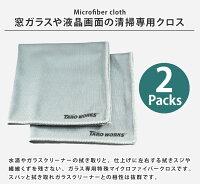 【TAROWORKS商品】ガラス窓専用マイクロファイバークロス2枚セット