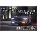 【LEDMATICS商品】KG CX-8 / KF CX-5LEDシーケンシャルウインカー内蔵デイライトキット【日亜LED使用】 【LEDMATICS-0…