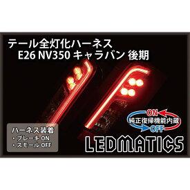 【LEDMATICS商品】【純正復帰機能付き】E26 NV350 キャラバン 後期 LED テール全灯化ハーネス(AT)