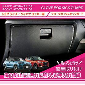 【特許申請済み】トヨタ ライズ【型式:A200A/A210A】ダイハツ ロッキー【型式:A200S/A210S】グローブボックスキックガード車内をキズ・汚れからガード貼るだけの簡単取付(ST)