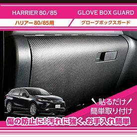 【12月末入荷予定】【特許申請済み】グローブボックスキックガードトヨタ ハリアー【型式:80/85系】ドアをキズ・汚れからガード貼るだけの簡単取付(ST)