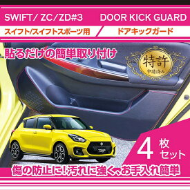 【特許申請済み】ドアキックガード4点セット【新商品】スズキ スイフトスイフトスポーツ【型式:ZC/ZD#3】専用ドアをキズ・汚れからガード貼るだけの簡単取付2種類のレザーパターン(ST)