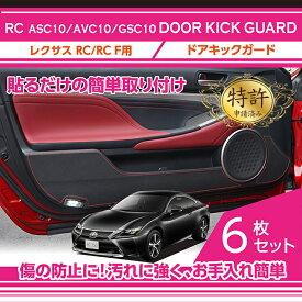 【特許申請済み】ドアキックガード6点セットレクサス RCRC F【型式:ASC10/AVC10/GSC10】ドアをキズ・汚れからガード貼るだけの簡単取付レザータイプ2種類のステッチパターン(ST)