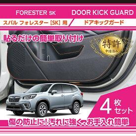 ドアキックガード 4点セット【新商品】スバル フォレスター【型式:SK】ドアをキズ・汚れからガード貼るだけの簡単取付2種類のレザーパターンステッチカラーから選択可能(ST)