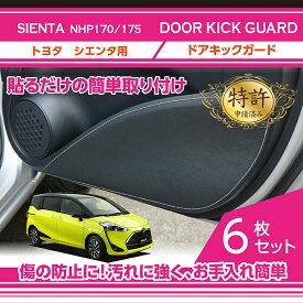 【3%OFFセール開催中】【特許申請済み】ドアキックガード 6点セットトヨタ シエンタ【型式:NHP170/175】ドアをキズ・汚れからガード貼るだけの簡単取付(ST)