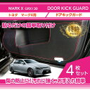 ドアキックガード 4点セット【新商品】【10月初旬入荷予定】トヨタ マークX【型式:130系】レザータイプドアをキズ・…