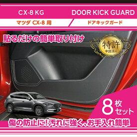 【特許申請済み】ドアキックガード 6点セット【新商品】マツダ CX-8【型式:KG】ドアをキズ・汚れからガード貼るだけの簡単取付2種類のステッチ・レザーパターン(ST)