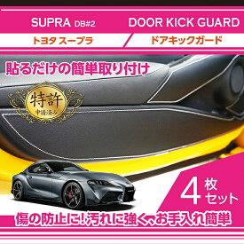 【特許申請済み】トヨタ スープラ SUPRA【型式:DB#2】ドアキックガード 4点セットドアをキズ・汚れからガード貼るだけの簡単取付(ST)