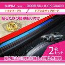 【特許申請済み】トヨタ スープラ SUPRA【型式:DB#2】ドアシルキックガード車内をキズ・汚れからガード貼るだけの簡…