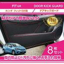 【特許申請済み】ホンダ フィット【型式:GR】ドアキックガード車内をキズ・汚れからガード貼るだけの簡単取付(ST)