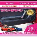 ドアキックガード 2点セットトヨタ 86【型式:ZN6】スバル BRZ【型式:ZC6】【FT86/BRZ】ドアをキズ・汚れからガー…
