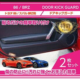【3%OFFセール開催中】【送料無料キャンペーン】ドアキックガード 2点セットトヨタ 86【型式:ZN6】スバル BRZ【型式:ZC6】【FT86/BRZ】ドアをキズ・汚れからガード貼るだけの簡単取付(ST)
