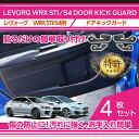 【送料無料キャンペーン】ドアキックガード4点セットスバル レヴォーグ【VM】WRX STI/S4【VAB/VAG】専用ドアをキズ・…