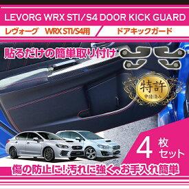 ドアキックガード4点セットスバル レヴォーグ【VM】WRX STI/S4【VAB/VAG】専用ドアをキズ・汚れからガード2種類のステッチ・レザーパターン(ST)