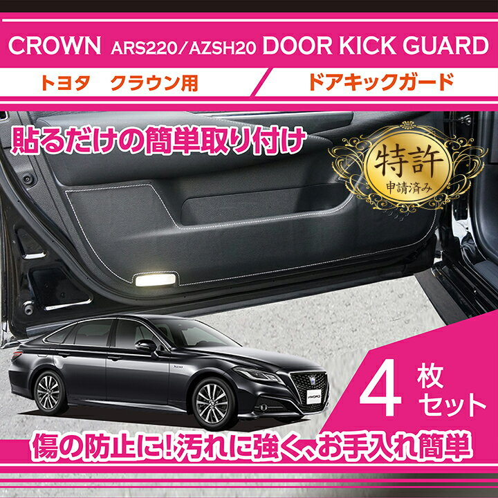 ドアキックガード4点セット【新商品】トヨタクラウン【型式:ARS220】レザータイプクラウンハイブリッド【型式:AZSH20】【CROWN】ドアをキズ・汚れからガード!貼るだけの簡単取付