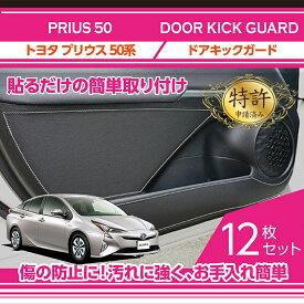 【特許申請済み】ドアキックガード 12点セットトヨタ プリウス【型式:50系】ドアをキズ・汚れからガード貼るだけの簡単取付(ST)